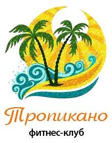 Логотип - Тропикано, фитнес-клуб
