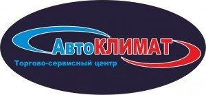 Логотип - Автоклимат - сеть торгово-сервисных центров, СТО