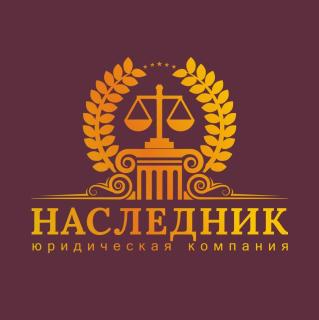 Логотип - Юридическая компания  «НАСЛЕДНИК»        Оформление наследства «под ключ»