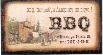 Логотип - Bar-B-Q, ресторан (бар би кю)