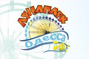 Логотип - Лунапарк Одесса