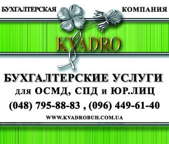 Логотип - Kvadro, бухгалтерская компания