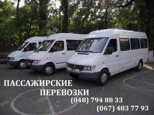 Пассажирские перевозки в Одессе и по Украине
