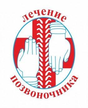Логотип - Кабинет коррекции позвоночника, ЧП Унанов Т.А