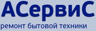 Логотип - Ремонт бытовой техники Одесса, АСервиС