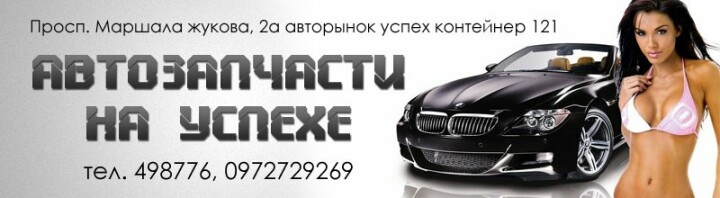 Логотип - Автозапчасти на успехе, магазин СПД Харук П.Г.