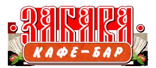Логотип - Забава, ресторан-бар