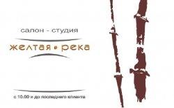 Логотип - Желтая река, салон красоты