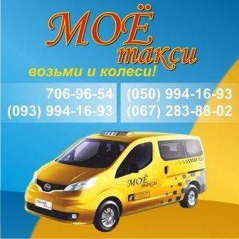 МОЁ такси 268 , служба такси