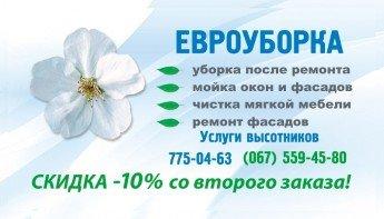 Логотип - Евроуборка клининг, химчистка ковров и диванов, уборка квартир, домов