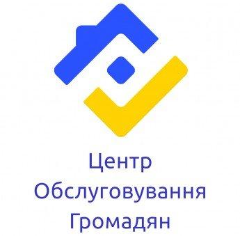 Логотип - Центр обслуживания граждан (Центр Обслуговування Громадян)