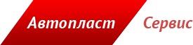 Логотип - Автопласт Сервис, СТО