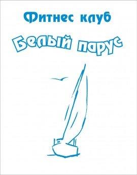 Логотип - Белый парус, фитнес клуб