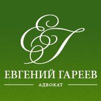 Логотип -  Адвокатское бюро Евгения Гареева