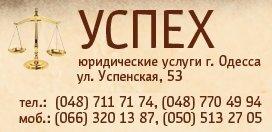 Логотип - Успех, услуги адвоката, юридическая помощь