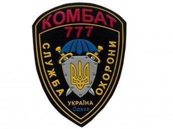 Логотип - Комбат 777, Комбат ВДВ охрана в Одессе