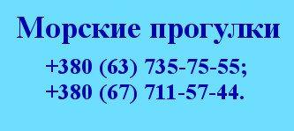 Морские прогулки под парусами  в Одессе от 200 грн