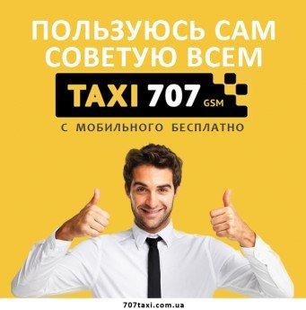 Логотип - TAXI 707