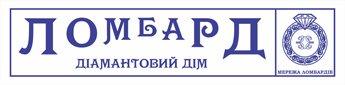 Логотип - Диамантовый Дом, ломбард
