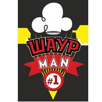 Логотип - Шаур Man  #1, фаст фуд кафе, кафе быстрого питания
