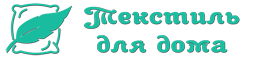 Логотип - Текстиль для дома, интернет магазин