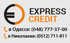 Логотип - Express Credit, ПО