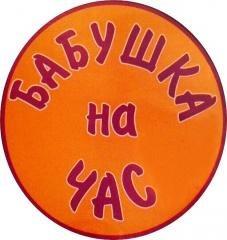 Логотип - Бабушка на час, компания в сфере обслуживания