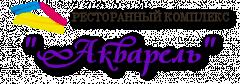 Логотип - Акварель, развлекательный комплекс