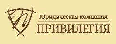 """Логотип - Юридическая компания """"Привилегия"""""""