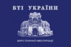 """Логотип - ООО """"БТИ Украины"""""""