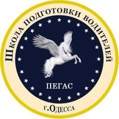 """Логотип - Автошкола """"Пегас"""""""