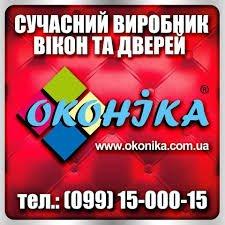 Логотип - Оконика | Okonika, металлопластиковые окна и двери от производителя в Одессе