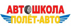 Логотип - Полёт-авто, сеть автошкол