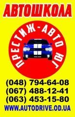 Логотип - Престиж-Авто Юг, автошкола