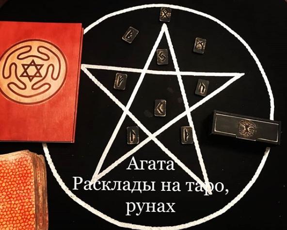 Расклады на Таро и Руны в Харькове