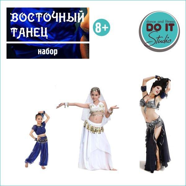 Восточный танец belly dance