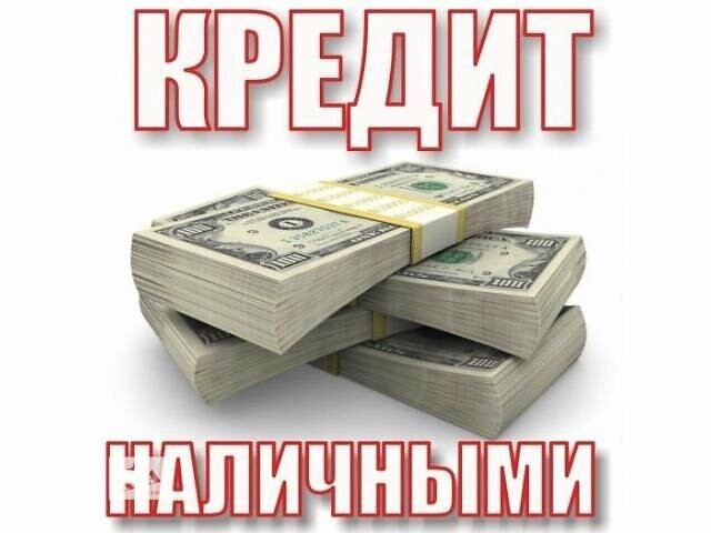 Кредит наличными онлайн заявка 500000 возьму кредит на фирму