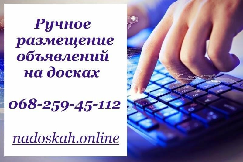 ef5271075ea0 Онлайн рассылка объявлений на доски Украины. Ручное размещение объявлений,  реклама на досках объявлений, сервис размещения объявлений на досках  онлайн, ...
