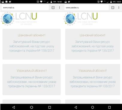 Одесский Интернет провайдер опроверг заявление «Свободы», фото-1