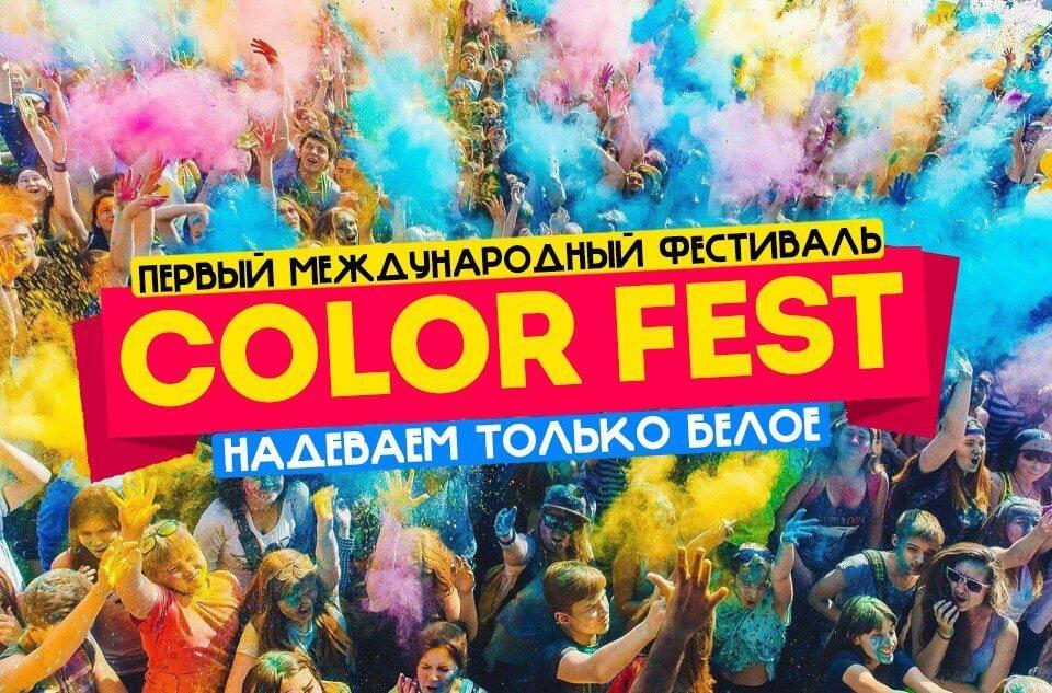 Завтра в Одессе пройдет самый красочный фестиваль года - ColorFest, фото-1