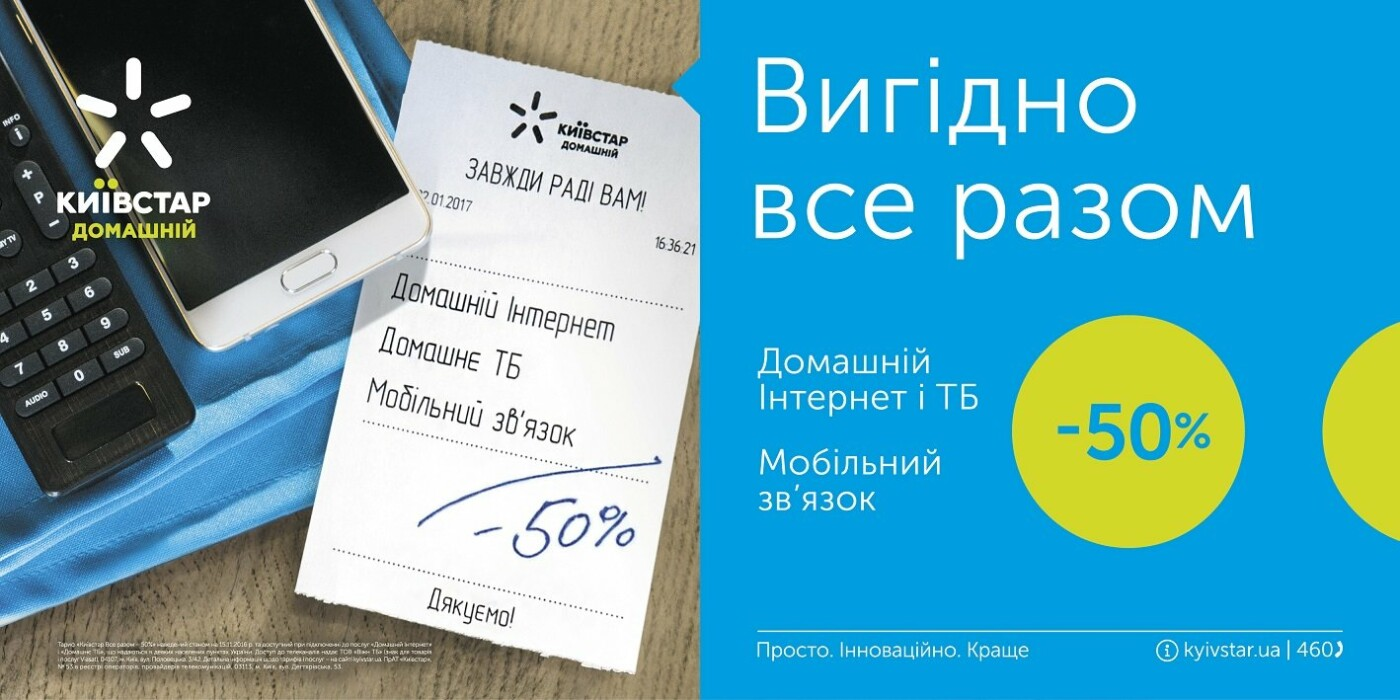 Киевстар резко снизил стоимость на связь, интернет и ТВ в новых тарифах, фото-2