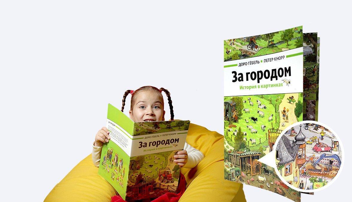 Виммельбух! Удивит самого активного ребенка!, фото-3