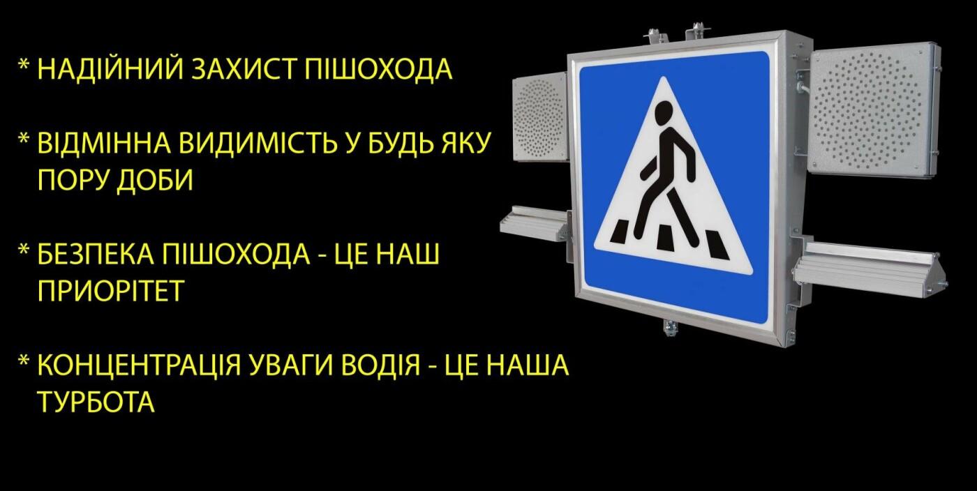 Новинка в сфере уличного освещения, которая улучшит безопасность и уменьшит количество ДТП на дорогах вашего города, фото-1