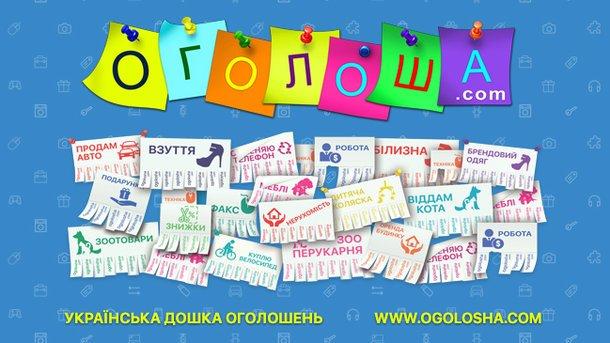 В Украине уже  работает новая бесплатная доска объявлений ОГОЛОША, фото-1