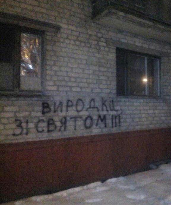 НаканунеНового годанапали на приемную Юрия Бойко, фото-2