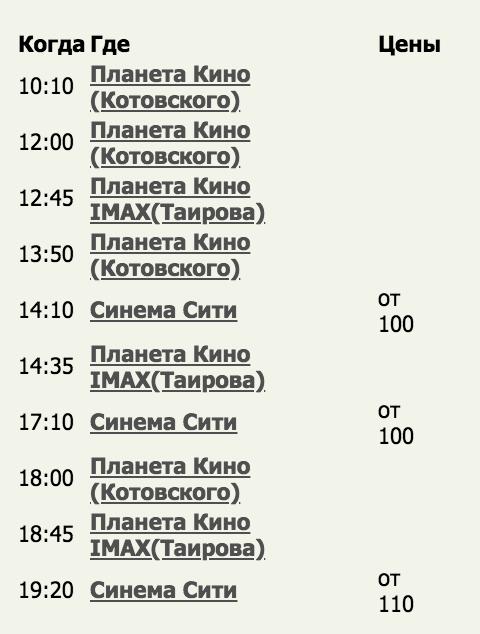 Киноафиша: Одесса готова к просмотрам пяти новых фильмов, фото-3