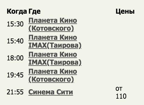 Киноафиша: Одесса готова к просмотрам пяти новых фильмов, фото-4