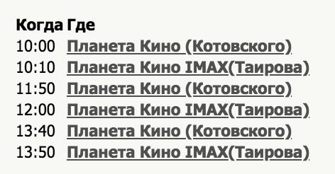 Киноафиша: Одесса готова к просмотрам пяти новых фильмов, фото-5