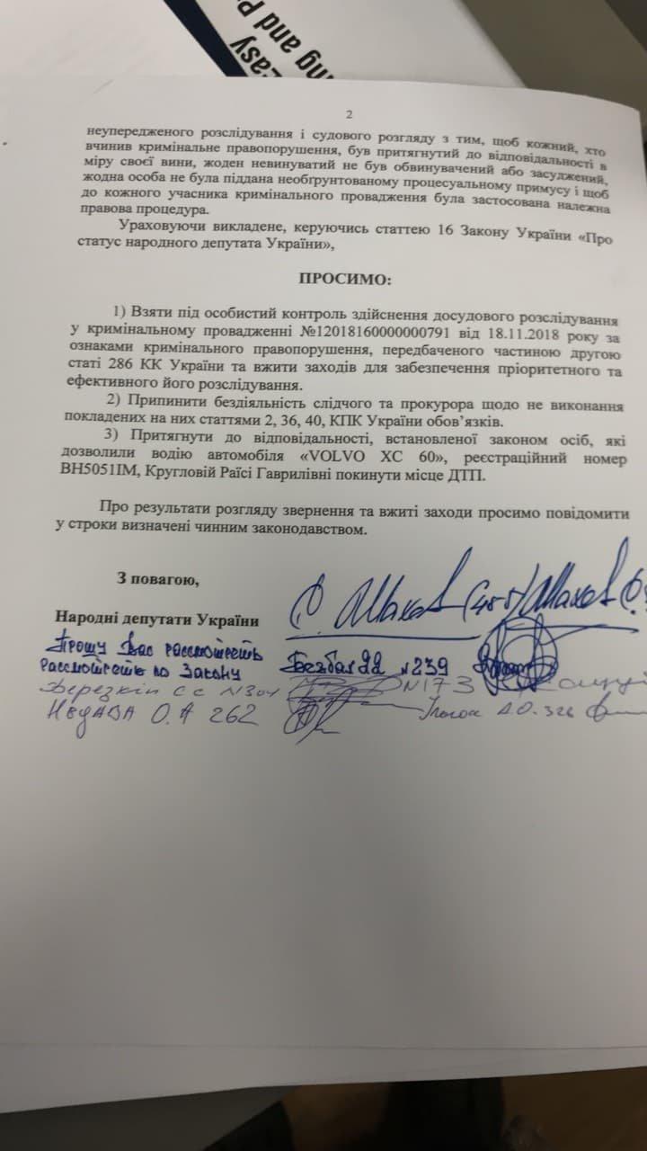 В жутком ДТП под Одессой погибла мама украинских военных. Водитель проходит свидетелем? , фото-16