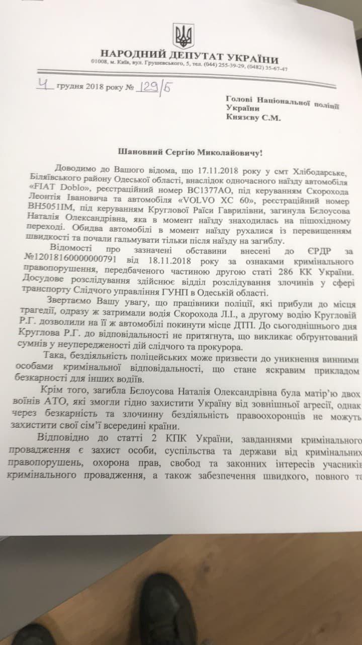 В жутком ДТП под Одессой погибла мама украинских военных. Водитель проходит свидетелем? , фото-15